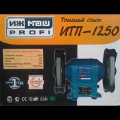 Точильный станок ИТП1250